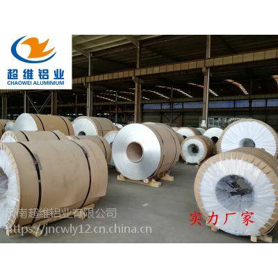 山东铝板 5052 3003 1060 工厂现货 济南超维铝业