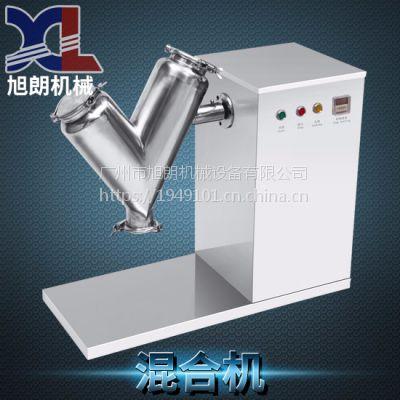 旭朗不锈钢V-30型辣椒调料品混合机厂家报价