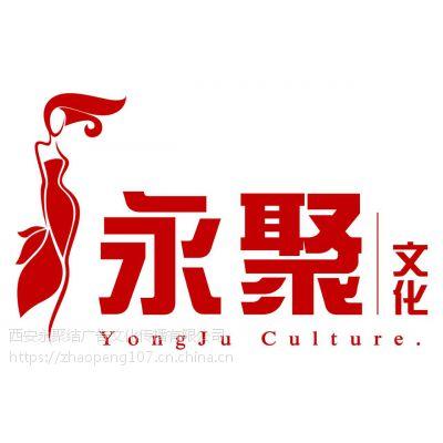 西安永聚结活动策划、演绎资源、楼盘开盘、路演、企业年会
