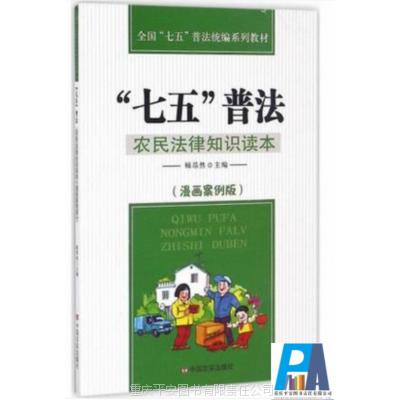 七五普法--农民法律知识读本(漫画案例版)大32开