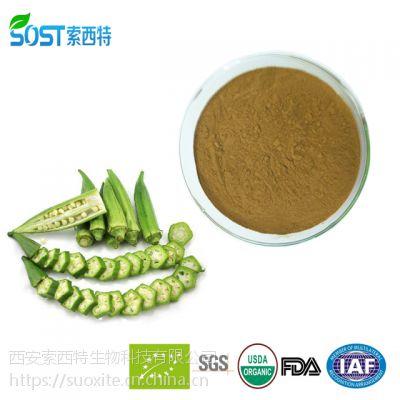 黄秋葵提取物 西安索西特生物规格 黄秋葵提取物供应