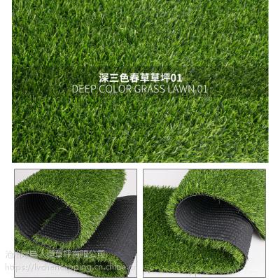 幼儿园人造草坪仿真草皮地毯、人造草坪供应商、户外塑料绿化假草坪价格