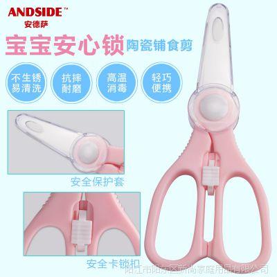 厨房工具剪刀儿童陶瓷剪刀宝宝婴儿剪刀器儿童辅食剪工具批发