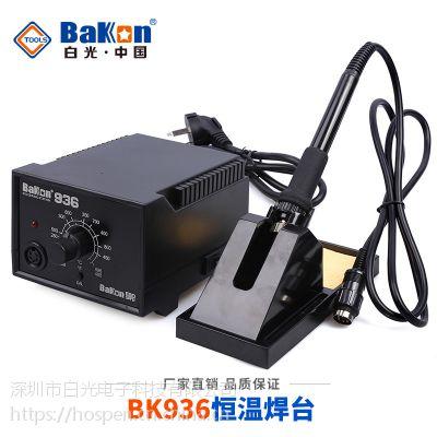 白光BK936焊台 936电烙铁 969恒温焊台