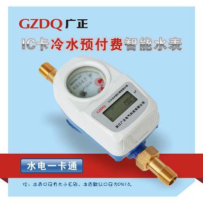 广正IC卡冷水预付费智能水表 水电一卡通刷卡水表 感应射频式水表