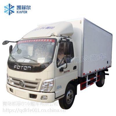 厂家直销福田奥铃 143 凯菲尔 冷藏车 保温车