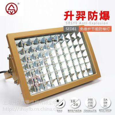防爆LED灯 升羿防爆照明灯 室外马路灯 吸顶式支架式50W70W100W免维护节能灯