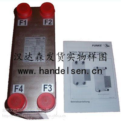 优势供应德国换热器FUNKEFP20-99-1-N