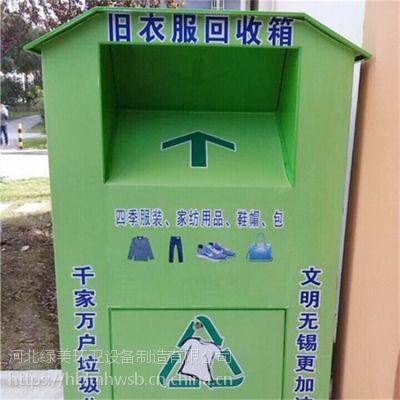 河北绿美供应旧衣服回收箱 小区衣柜 衣服收集箱 品种多多 支持定制