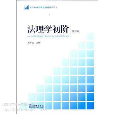 【现货特价正版二手】法理学初阶(第四版) 付子堂 法律出版社 9787511852847