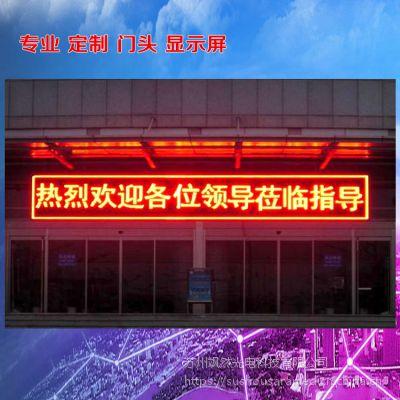 厂家推荐LED显示屏/双色可滚动显示/led广告屏 室外p10全彩显示屏
