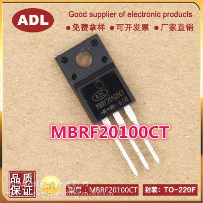 奥德利 肖特基二极管 MBRF20100CT 20A100V TO-220F 进口芯片