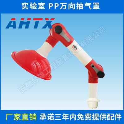 厂家供应万向吸气罩桌上型 万向抽气罩 集气罩 质量优