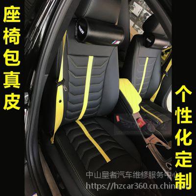 中山真皮座椅改装 汽车座套生产厂家订做 专业内饰改装 方向盘包皮