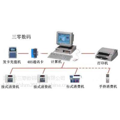 脱机版SL-3000食堂打卡机IC刷卡收费机管理系统
