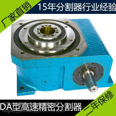 厂家直销70DA-20-270间歇凸轮分度器分度盘二年保修包邮