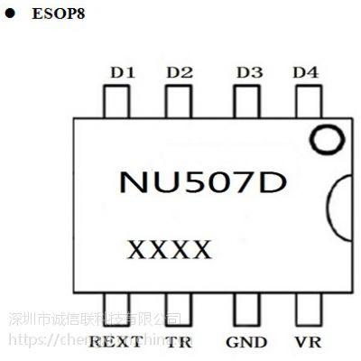 NU507D高压线性恒流ICT5T8日光灯球泡灯工矿灯应急灯方案