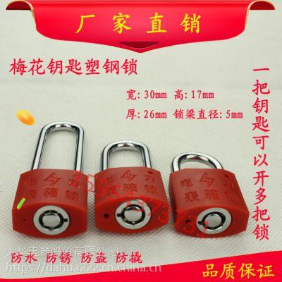 德利牌35mm山东电力表箱锁厂家 通开钥匙物业专用挂锁 6勾电表箱锁具