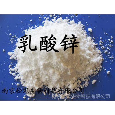 现货供应食品级乳酸锌 含量99  营养强化剂厂家直销乳酸锌