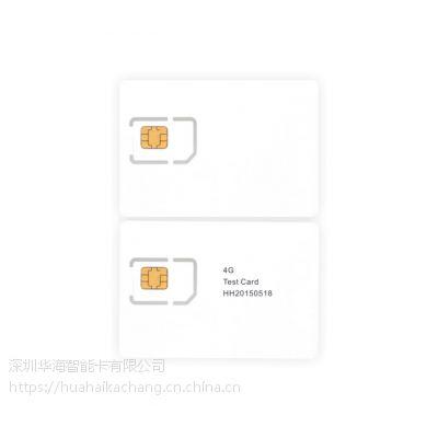 华海厂家供应3G、4G手机白卡 耦合测试卡综测仪测试,信号好物美价廉