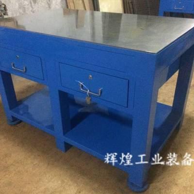 辉煌 HH-001 深圳重型工作台飞模台模具维修台装配台车间钳工工作台钢板工作台