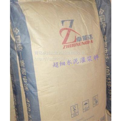 山东青岛SC超细水泥灌浆料强度高可灌性好质量保证可全国发货