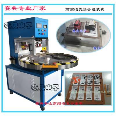 赛典自产自销 多层泡壳吸塑纸卡包装热合光滑切边机