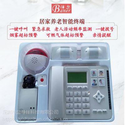 益身伴居家养老智能呼叫系统平台 养老一键通紧急呼叫器 老年人多功能GSM智能电话机
