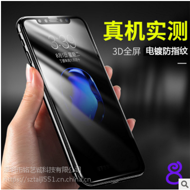 厂家直销iPhone x苹果手机钢化膜 iPhone8 3D曲面热弯防爆膜手机钢化膜