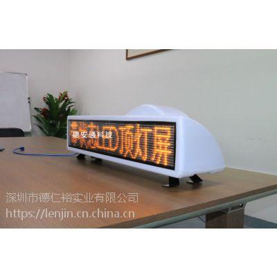 高亮出租车led电子屏出租车顶灯屏优质批发