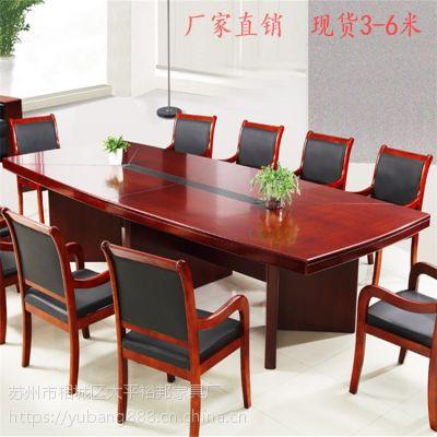 厂直销板式会议桌长桌油漆会议台3-6米贴实木皮洽谈桌会议室办公家具