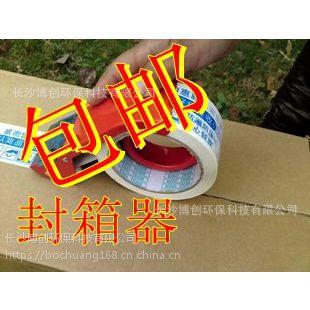 [现货]长沙红色警示语胶带 封箱胶带宽 4.5CM胶带批发包邮
