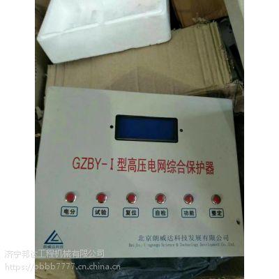 北京朗威达GZBY-II型高压电网综合保护器