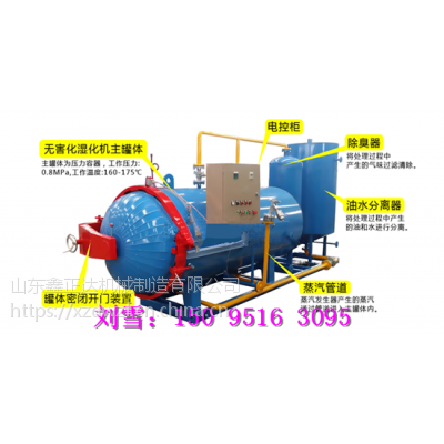 动物无害化处理设备湿化机 畜禽无害化处理设备湿化机
