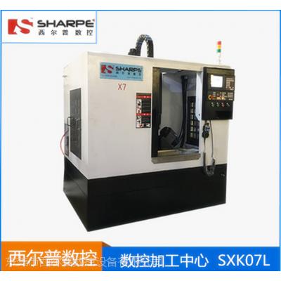 西尔普数控小型数控加工中心SXK07L(品质卓越)