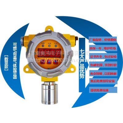 佳木斯奥鸿 数显款可燃气体探测器 进口传感器 厂家直销 免费校准 包过安检