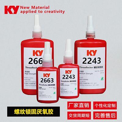 KY2663厌氧胶,发动机螺栓紧固密封胶黏剂,凯恩新材料