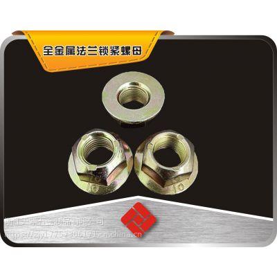 qc330全金属法兰锁紧螺母,六角法兰锁紧螺母,法兰压点锁紧螺母