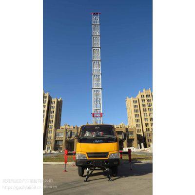 高丽亚28米高空作业车高空搬运车搬家车