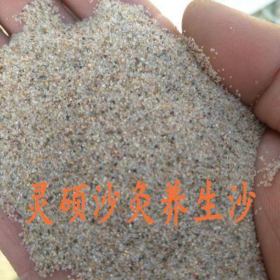 灵硕大量直销天然保健圆粒砂 治疗沙 沙灸沙