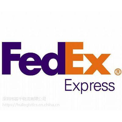 【荟千物流】联邦FEDEX快递到智利