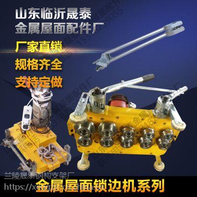 金属屋面铝镁锰板电动锁边机厂家400型\420型\430型等