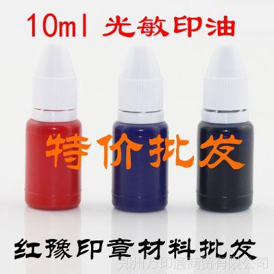 红豫印章材料批发小瓶10ml优质光敏油 红色 光敏印章专用油补充液