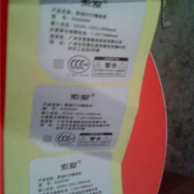 凤城印刷不干胶标签.润滑油标签生产商