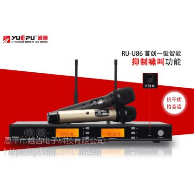 越普 RU-U86 一键移頻防啸叫 一拖二话筒