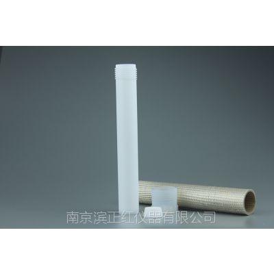 厂家专业加工生产CEM MARS微波罐55ml,可与原厂家仪器匹配