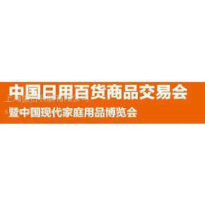 2018中国日用品百货展