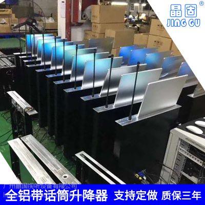 广东晶固超薄话筒升降器无纸化麦克风带显示屏升降器