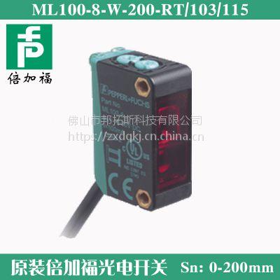 供应正品P+F倍加福ML100-8-W-200-RT/103/115光电开关传感器 欢迎咨询