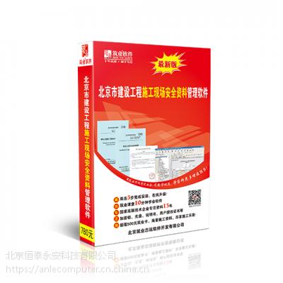 筑业北京市建设工程施工现场安全资料管理软件2018版